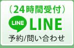 LINEで予約問い合わせ