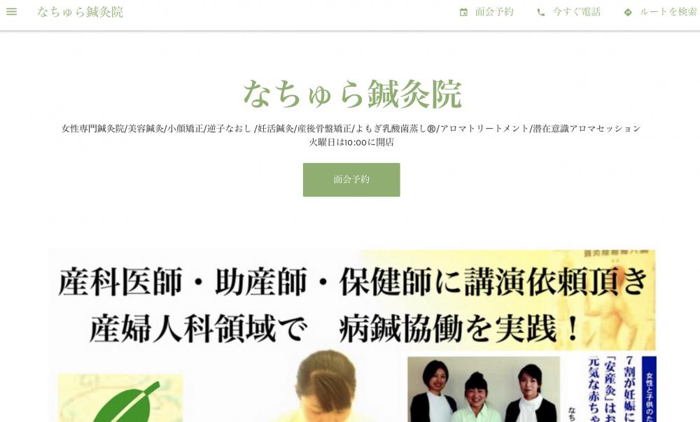 グーグルビジネスサイト